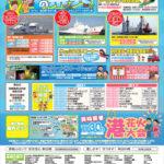 84_海の祭典
