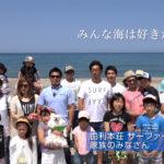 156_海プロCM1_本荘マリーナビーチクリーン