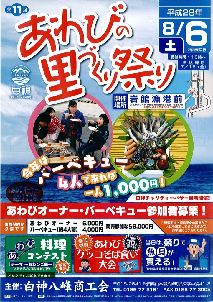 海と日本PROJECT in 秋田県