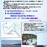99_秋田県水産振興センター参観デー_メイン