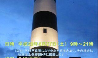94_入道埼灯台フェス