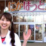 15_番組動画6_にかほ市告知