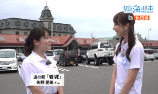 19_番組動画10_由利本荘市海の情報