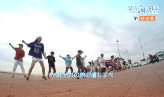22_番組動画13_歌とダンスで秋田の海を表現