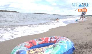 20_番組動画11秋田県海水浴場
