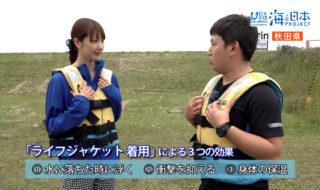 18_番組動画9_マリンスポーツ体験