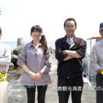 164_CM動画9_男鹿観光透視船