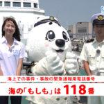 26_番組動画17_海の安全海上保安部