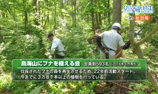 23_番組動画14_鳥海山にブナを植える会