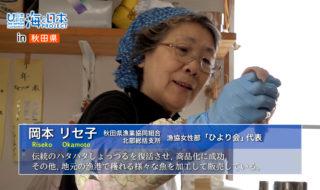 43_海活インタ4_岡本リセ子