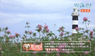 34_番組動画25_恋する灯台