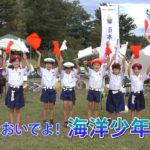 番組動画23_海洋少年団