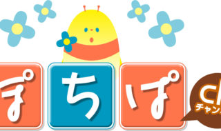 ぽちぱchリニューアルロゴ-統合201404