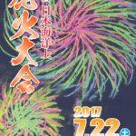 75_日本海洋上花火大会