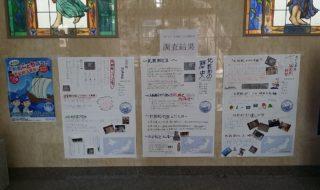 61_北前船かべ新聞展示_メイン