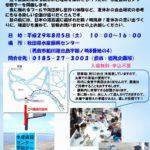 83_第12回水産振興センター参観デー