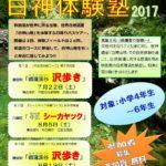 91_白神体験塾オモテ