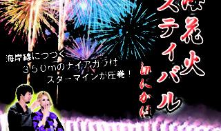 90_日本海花火フェスティバルinにかほ