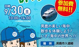 200_遊覧船イベント