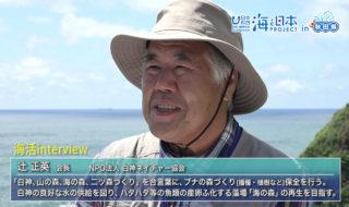 36_海活インタ06