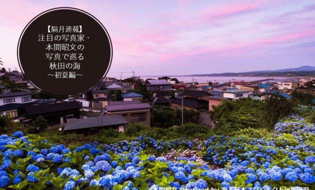 特集_6月_アイキャッチ5