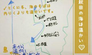 150_秋田の海は温かい