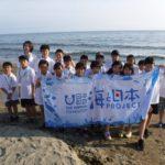 海と日本プロジェクト横断幕全員写真①