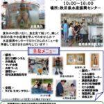 水産振興センター参観デー