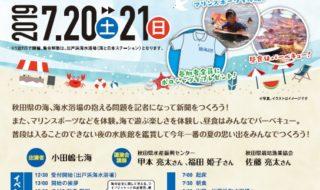 海プロイベント
