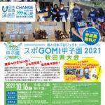 スポGOMI甲子園2021 秋田県大会
