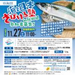 海と日本さばける塾 in 秋田県